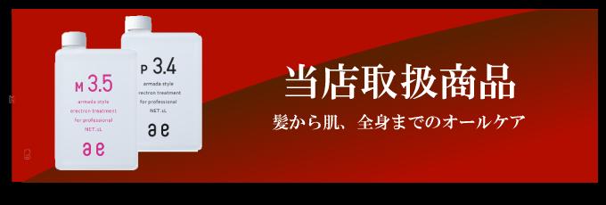 神戸市深夜26時まで営業ヘアサロン(美容院。美容室)リアンブリエ取扱商品アルマダスタイル