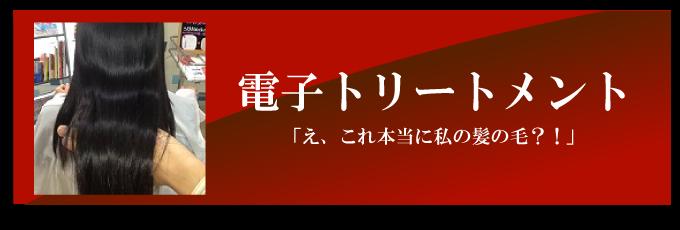 神戸市深夜26時まで営業ヘアサロン(美容院・美容室)リアンブリエ電子トリートメント