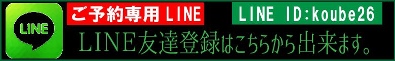 神戸市深夜26時まで営業ヘアサロン(美容院・美容室)リアンブリエLINE予約